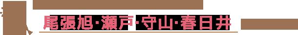 地域に密着した工務店が運営する尾張旭・瀬戸・守山 応援サイト