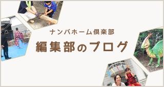 ナンバホーム倶楽部 編集部のブログ