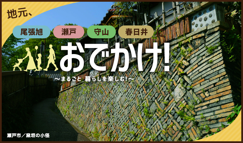 地元、尾張旭・瀬戸・守山におでかけ!まるごと!暮らしを楽しむ!