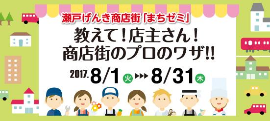 machizemi4_top