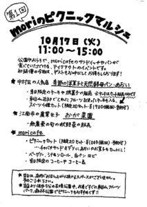 MX-3611F_20171010_120528
