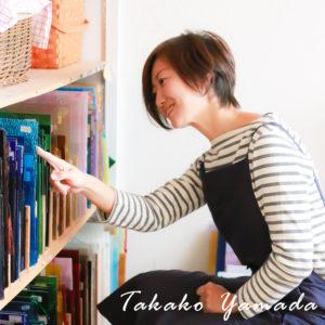 山田たか子