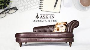 askin_トップ_c