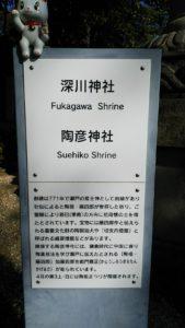 3深川神社