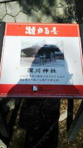 深川神社4