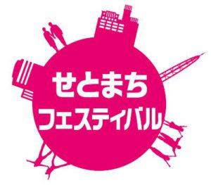 せとフェスロゴ(広報版)